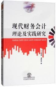 现代财务会计理论及实际研究