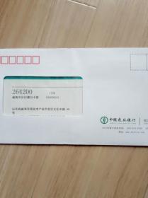 《中国农业银行》2008--6--10.
