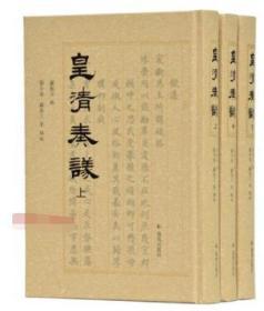正版现货:皇清奏议(精装 全三册)凤凰出版社