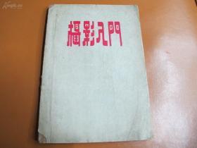 1954年四版《摄影入门》全一册