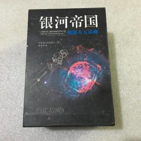 银河帝国:机器人五部曲(全5册带外盒)