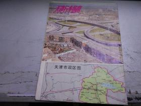 天津行车指南11-1285