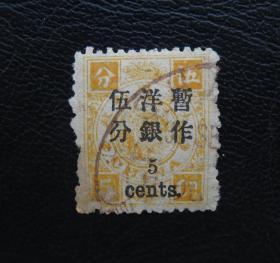 清代慈禧寿辰纪念邮票--小字加盖暂作洋银伍分--信销票(S连点)