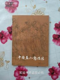 中国画人物技法:画家创作经验谈(16开本,1981年3月第一版,1995年1月第九次印刷,个人藏书,品好干净)