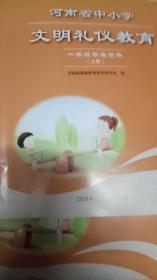 河南省中小学文明礼仪教育    一年级学生课本  (上册)