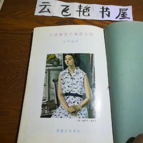 日曜画家の油绘入门 日文版