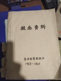 台州地区林业资料(手稿)
