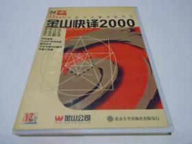 光盘:金山快译2000