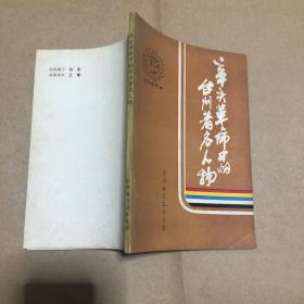 辛亥革命中的台州著名人物