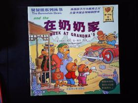贝贝熊系列丛书:搬家