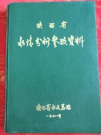 陕西省水情分析参考资料