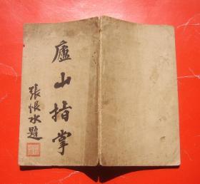 民国二十六年初版 《庐山指掌》