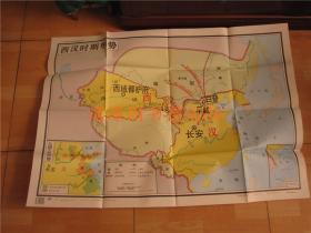 九年义务教育中国历史地图教学挂图:西汉时期形势(106x76cm)