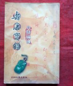 寿康宝监    白话篇译  金刚三昩经句  2006年修正新版