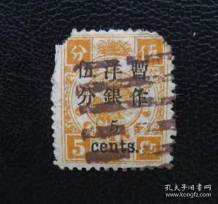清代慈禧寿辰纪念邮票--小字加盖暂作洋银伍分--信销票(破损缺角)