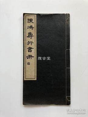 陈鸿寿行书册 白红社   小林斗盦藏 松丸东鱼编 昭和34年 1959年   宣纸线装一册