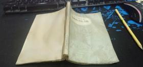 蓓根的五亿法郎——凡尔纳选集  32开本194页 馆藏