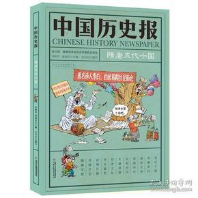 中国历史报--隋唐五代十国