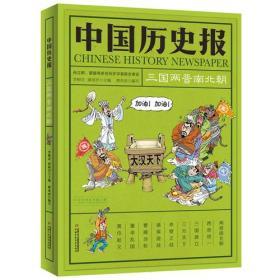 中国历史报--三国两晋南北朝