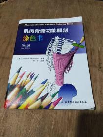 肌肉骨骼功能解剖涂色书(第2版)