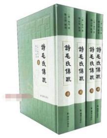 正版现货:诗毛氏传疏(精装 全四册)凤凰出版社