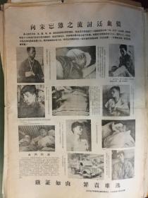 ·文革版·大字报·向宋**之流讨还血债。 辽宁无产阶级革命派联络站三、七联委黎明联合总部·1967年6月25日·2开共1版