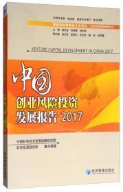 中国创业风险投资发展报告2017