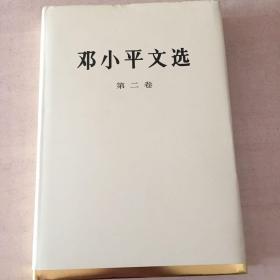邓小平文选(第2卷)