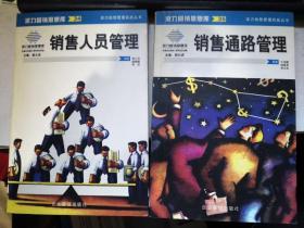 派力销售经理管理实战丛书(销售通路管理 销售人员管理 销售业务管理)三本合售