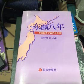 东瀛八年---中国科技记者日本见闻
