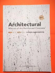 艺术混凝土的建筑师使用手册