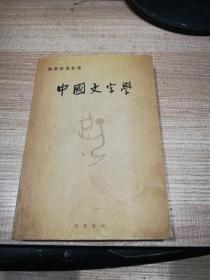 中国文字学   陈梦家著作集