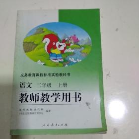 义务教育课程标准实验教科书.语文.二年级.上册.教师教学用书