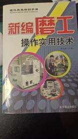 新编磨工操作金实用技术手册