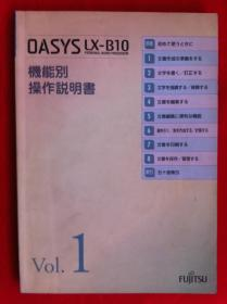 OASYS LX-B10 机能别操作说明书