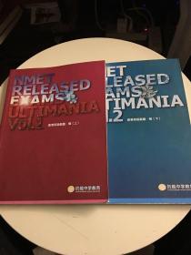 高考英语真题-极(上下)书内有笔记,有些内页被订书机装订,无碍阅读