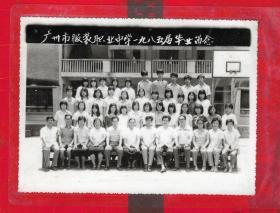 1985年【广州市服装职业中学一九八五届毕业留念照片】一张。品如图。