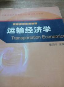 运输经济学