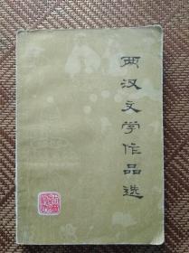 两汉文学作品选