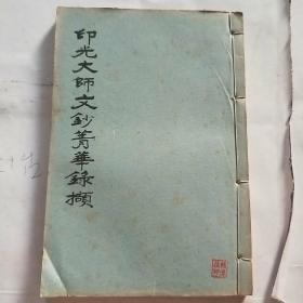 印光法师文钞菁华录撷——复尤弘如书(线装 油印本 品佳)自藏