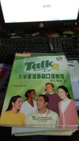 大学英语基础口语教程(第2版)(学生用书2)附盘2张
