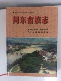 闽东畲族志