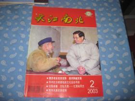 大江南北2003-2 【封面人物-胡总书记西柏坡看望老党员闫连秀】