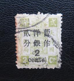 清代慈禧寿辰纪念邮票--大字加盖暂作洋银贰分--信销票