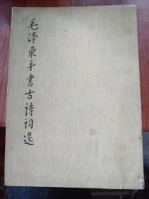 """毛泽东手书古诗词选,1984年一版一印,毛泽东手迹的原纸原色、原笔原韵,以及绵绵岁月留下的历史痕迹与沧桑面貌,都原汁原味地得到展现。此外,在这些文献上一些附属的信息,如电文中的""""绝密""""字样与符号,信封上的邮票与邮戳,批读里的勾画与圈点都纤毫毕现。这些弥足珍贵的文献,是研究中国现代革命史的重要资料,也是探索毛泽东思想、人生的重要的原始档案。"""
