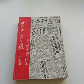 冀中导报史料集:创刊五十周年纪念