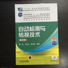 高等职业技术教育机电类专业规划教材:自动检测与转换技术(第3版)