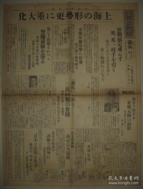 侵华报纸号外 大坂朝日新闻 1932年2月2日 上海形势更重大化 停战协定 支那军总攻击的形势 动乱的上海三万同胞的奋斗 日支军对峙南京的大混乱 日军陆战队激战