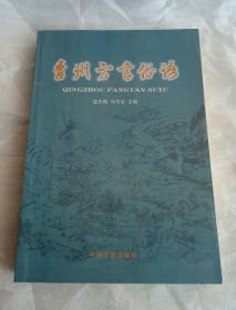 青州方言俗语   (青州文史资料第二十七辑)