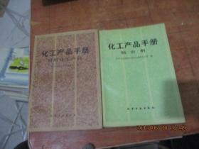 化工产品手册.日用化工产品、粘合剂 一版5印 2本合售